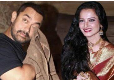 बलिउड सुपरस्टार आमिर खान र रेखाबिचको लफडा के हो ? थाहा पाउनुहोस्